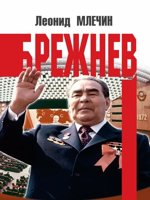 cover image of Брежнев