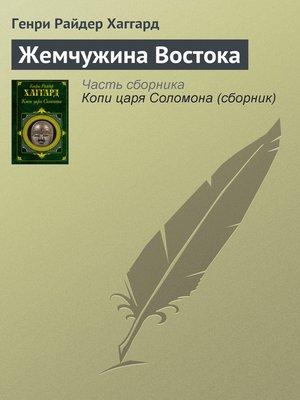 cover image of Жемчужина Востока