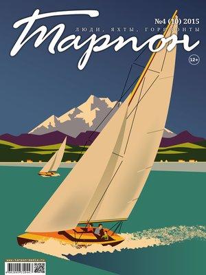 cover image of Журнал «Тарпон» №04/2015