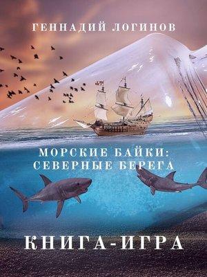 cover image of Северные берега. Интерактивный роман