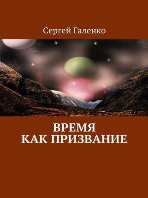 cover image of Время какпризвание