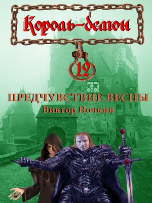 cover image of Предчувствие весны
