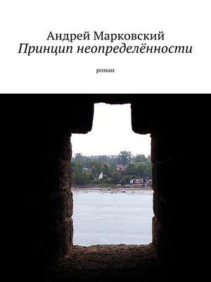 cover image of Принцип неопределённости. роман