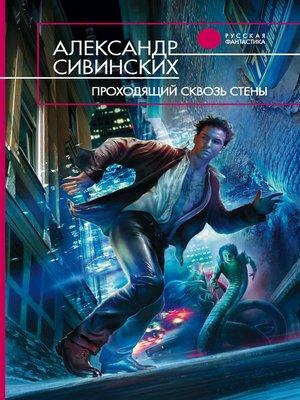 cover image of Проходящий сквозь стены