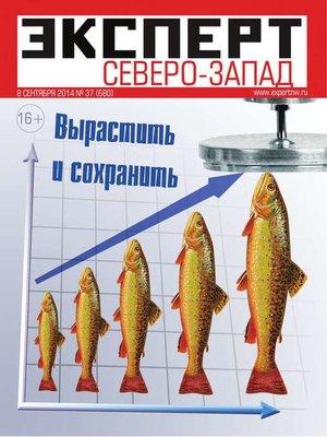 cover image of Эксперт Северо-Запад 37-2014