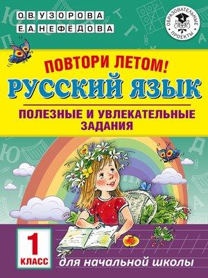 cover image of Повтори летом! Русский язык. Полезные и увлекательные задания. 1 класс