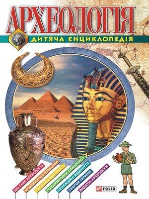 cover image of Археологiя. Дитяча енциклопедія
