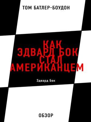 cover image of Как Эдвард Бок стал американцем. Эдвард Бок (обзор)