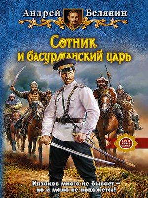 cover image of Сотник и басурманский царь