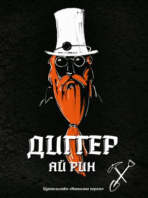 cover image of Диггер