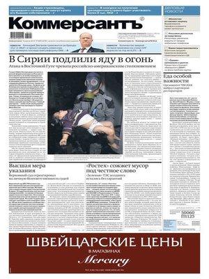 cover image of Коммерсантъ (понедельник-пятница) 60п-2018