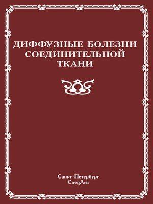 cover image of Диффузные болезни соединительной ткани