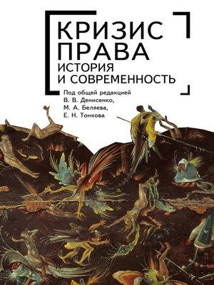 cover image of Кризис права
