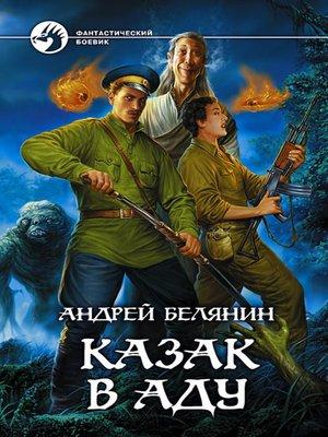 cover image of Казак в Аду