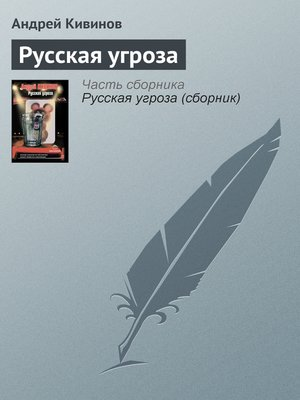cover image of Русская угроза