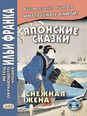 cover image of Японские сказки. Снежная жена / 雪にょうぼう. Yuki nyōbō