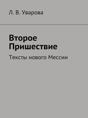 cover image of Мессия. Пришествие. Тексты нового Мессии
