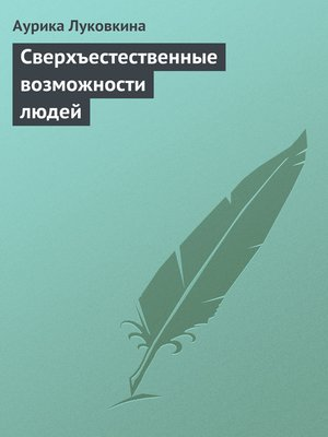 cover image of Сверхъестественные возможности людей