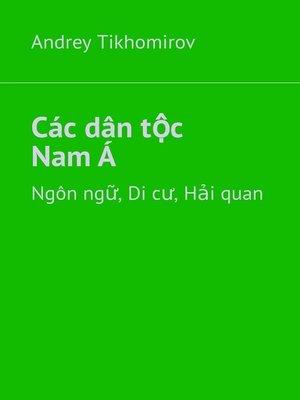 cover image of Các dân tộc NamÁ. Ngôn ngữ, Di cư, Hảiquan