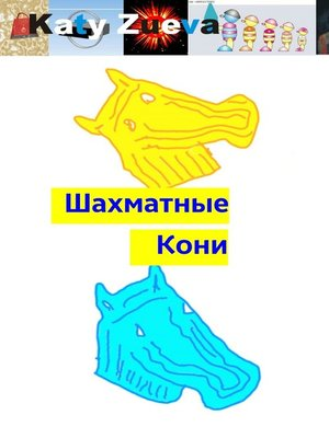 cover image of Шахматные Кони