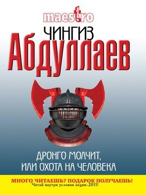 cover image of Дронго молчит, или Охота на человека