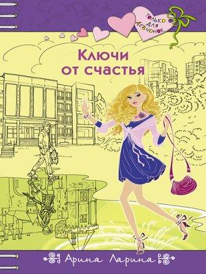 cover image of Ключи от счастья