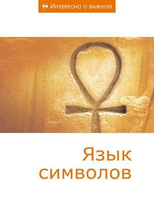 cover image of Язык символов