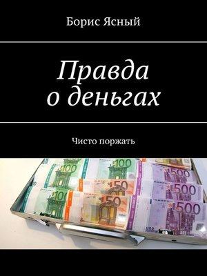 cover image of Правда о деньгах. Чисто поржать