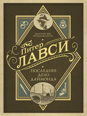 cover image of Последнее дело Даймонда