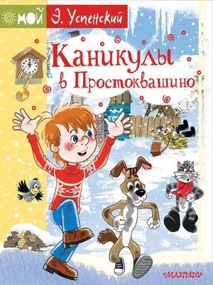 cover image of Каникулы в Простоквашино