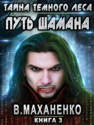 cover image of Путь Шамана. Тайна Темного леса