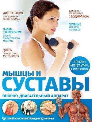 cover image of Мышцы и суставы. Опорно-двигательный аппарат