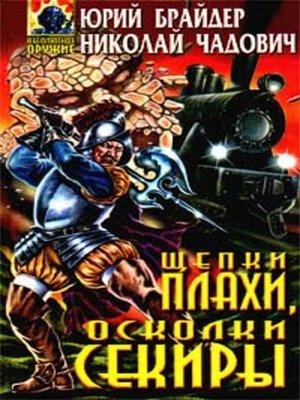 cover image of Щепки плахи, осколки секиры