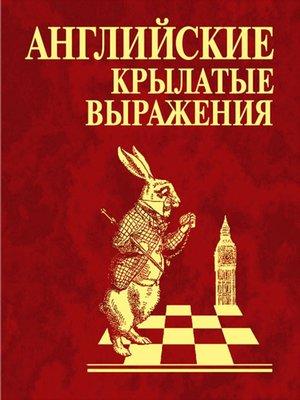 cover image of Английские крылатые выражения