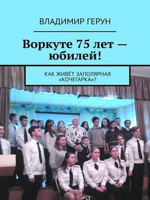 cover image of Воркуте 75лет– юбилей! Как живёт заполярная «Кочегарка»?