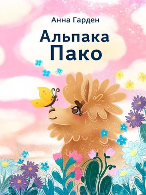 cover image of АльпакаПако