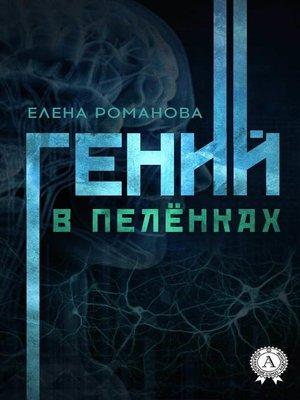 cover image of Гений в пелёнках