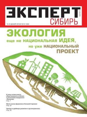 cover image of Эксперт Сибирь 50-51-2018