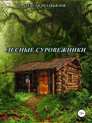 cover image of Лесные суровежники