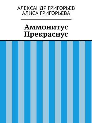cover image of Аммонитус Прекраснус