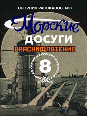 cover image of Морские досуги №8 (Краснофлотские)