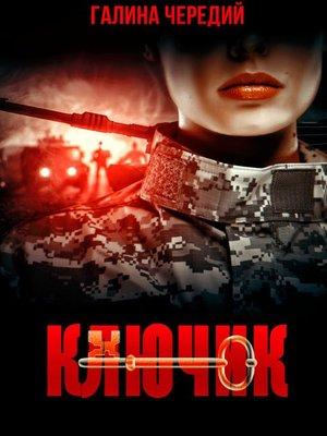 cover image of Ключик