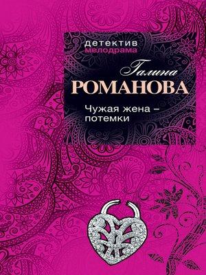 cover image of Чужая жена – потемки