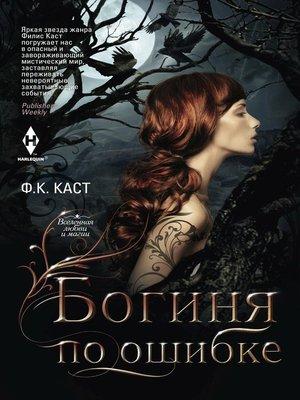 cover image of Богиня по ошибке
