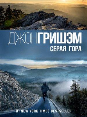 cover image of Серая гора
