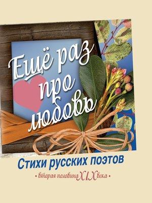 cover image of Еще раз про любовь. Стихи русских поэтов. Вторая половина XIX века