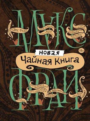 cover image of Новая чайная книга (сборник)