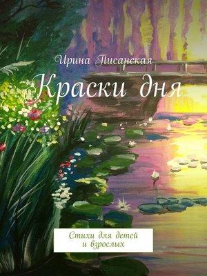 cover image of Краскидня. Стихи для детей ивзрослых