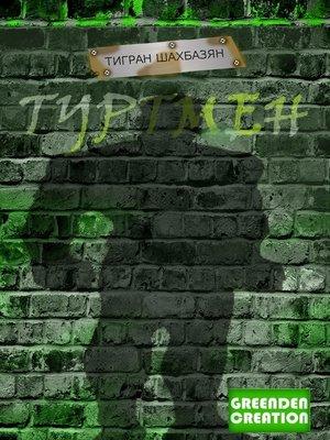 cover image of Туртмен