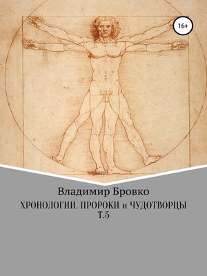 cover image of Хронологии. Пророки и чудотворцы. Т.5